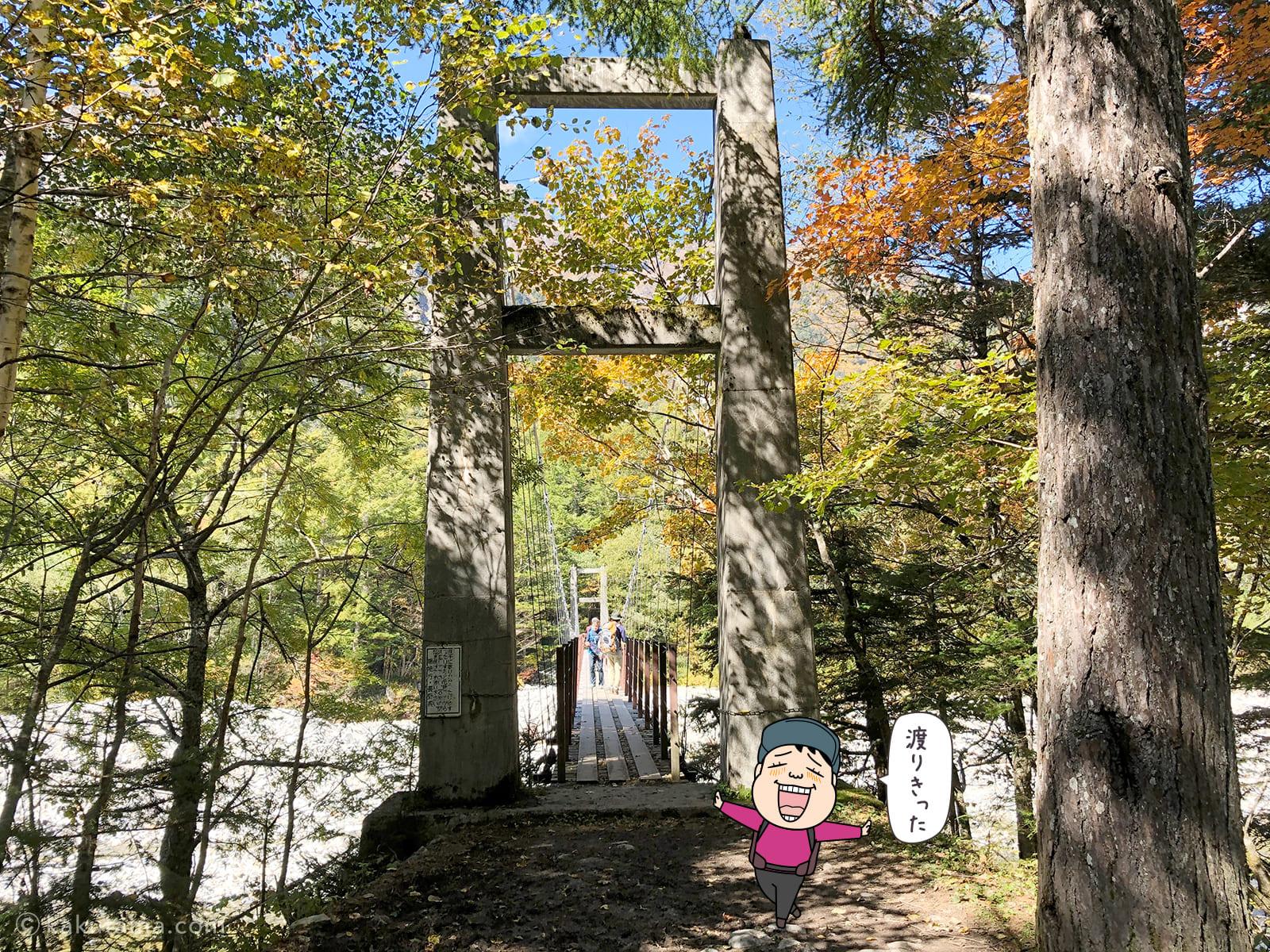 新村橋を渡った