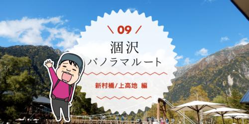 涸沢で単独テント泊&パノラマコース下山新村橋・上高地タイトル