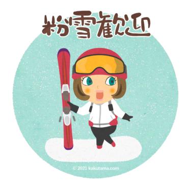 登山用語「粉雪」にまつわるイラスト
