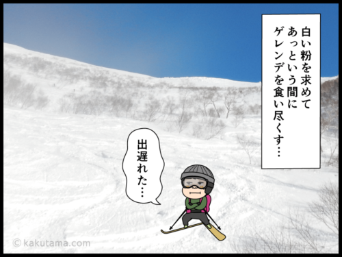 登山用語「粉雪」にまつわる漫画