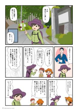 過去に登山口にあった名物を語る登山者の漫画