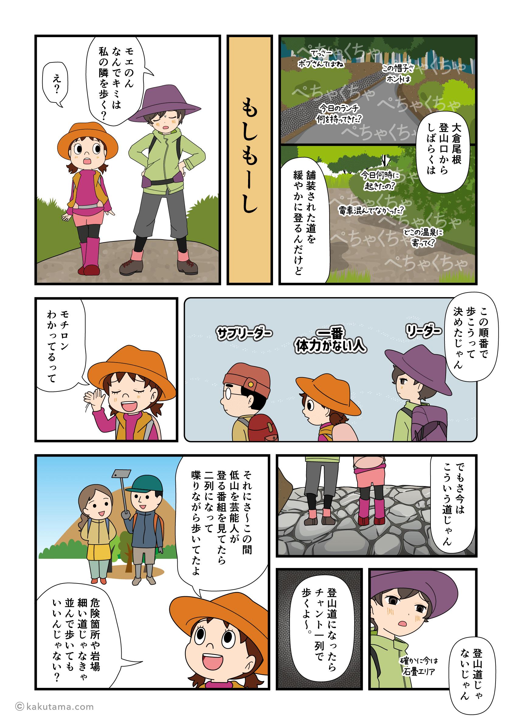 登山道を一列で歩くか横並びで歩くかを話す登山者たちの漫画