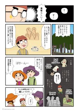 本音で話せる登山仲間がいるのは素晴らしいと叫ぶ登山者の漫画