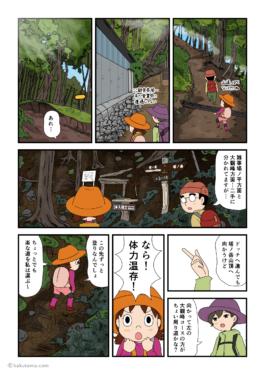 二手に分かれた登山道の方向を決める登山者の漫画