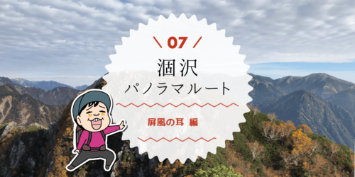 涸沢で単独テント泊&パノラマコース下山(7)屏風の耳タイトル画面