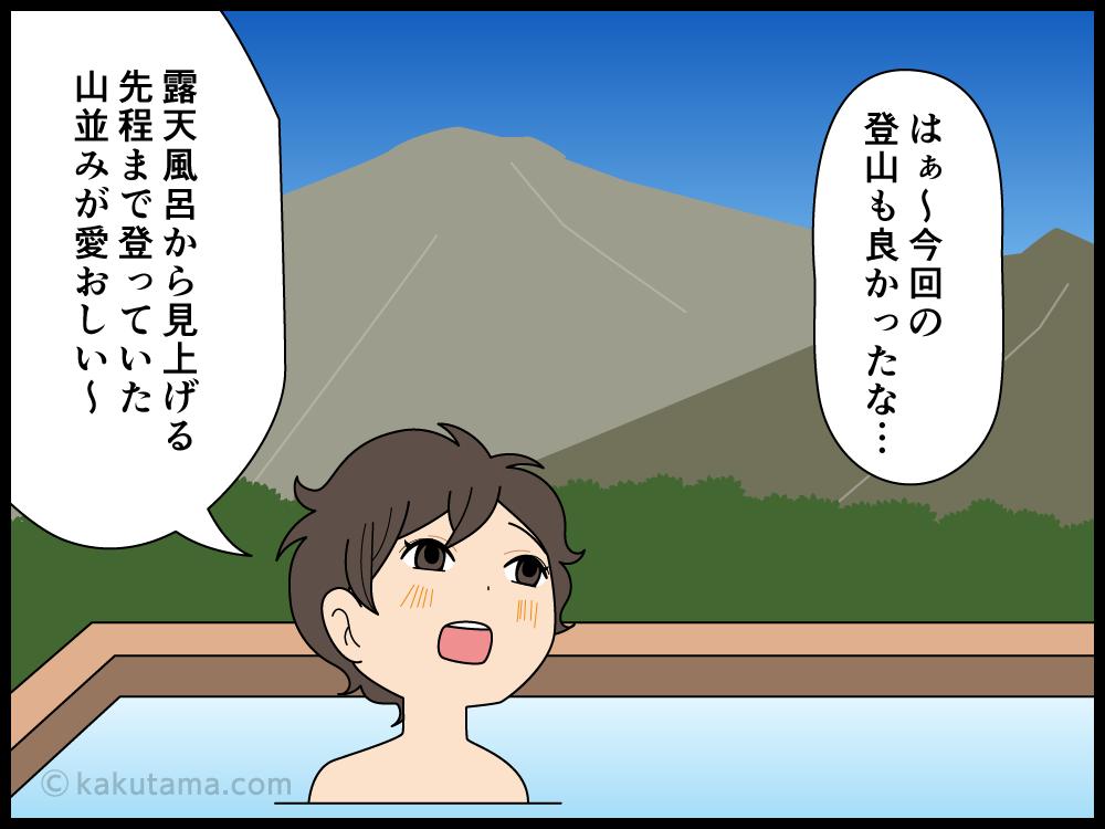 登山後の温泉は一人でも大勢でも楽しいマンガ