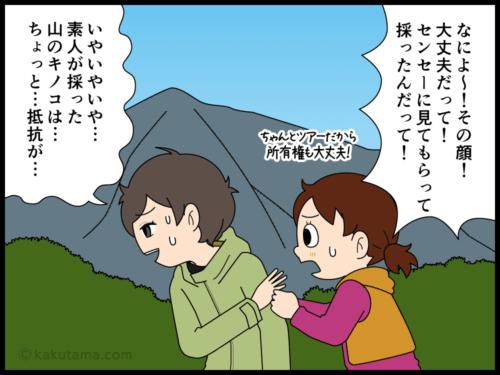 友だちが山で採ってきたキノコは食べたくない登山者の漫画