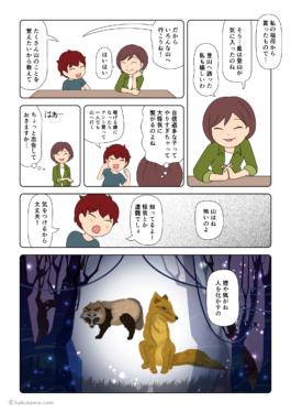 山では獣が人を化かすと言われた漫画