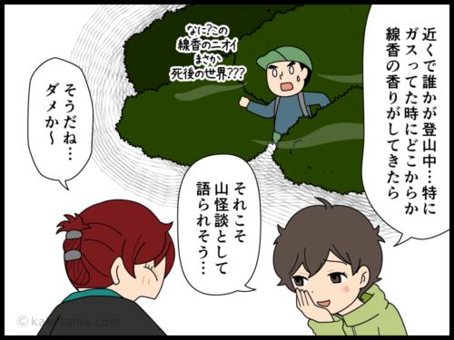 タバコの代わりに魔除けとして蚊取り線香が使えないかと模索する登山者の漫画