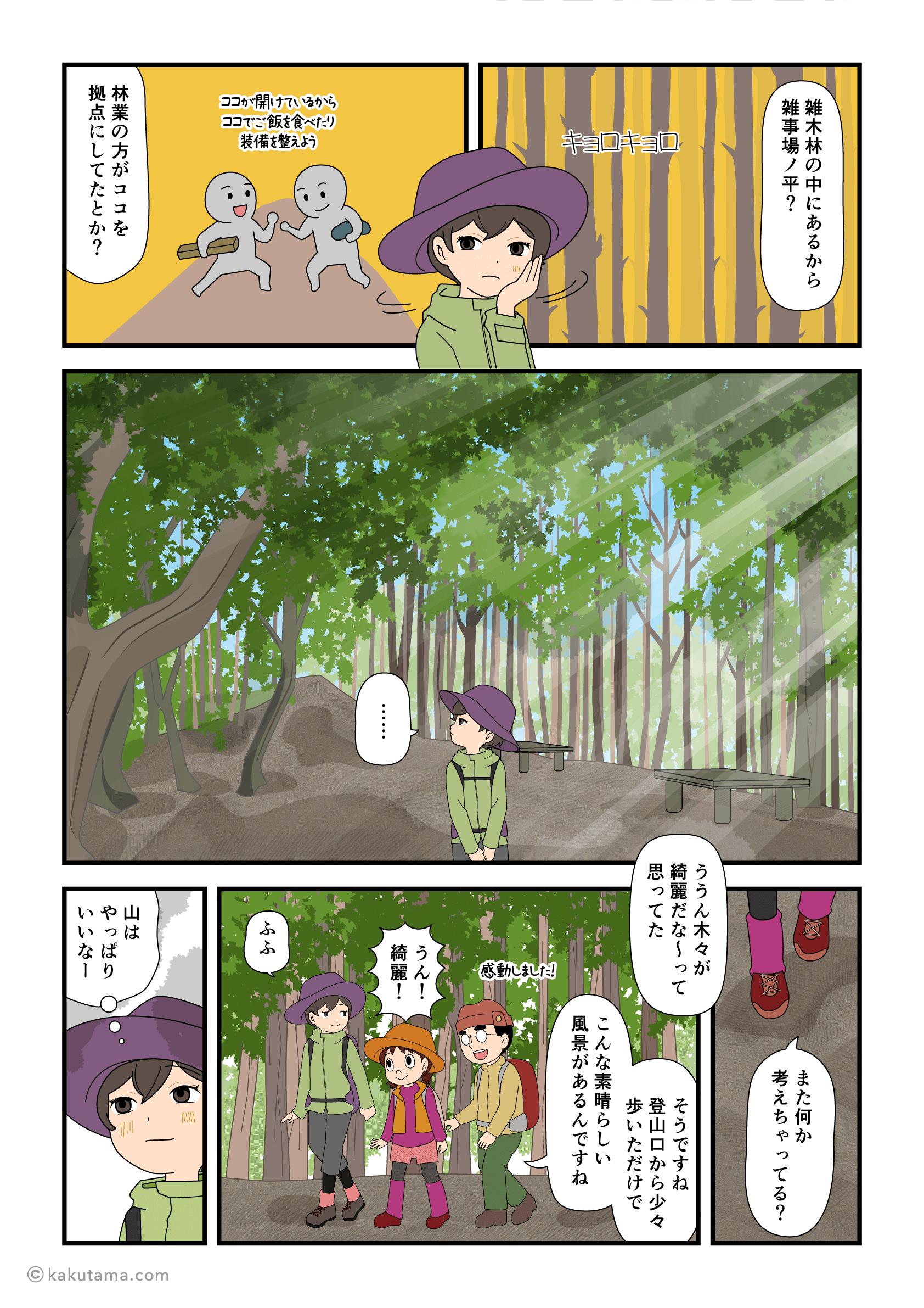 木々の木漏れ日にうっとりする登山者の漫画