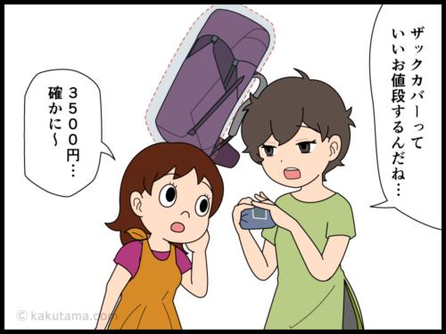 登山道具はジャストフィットを選ぼうと思う漫画