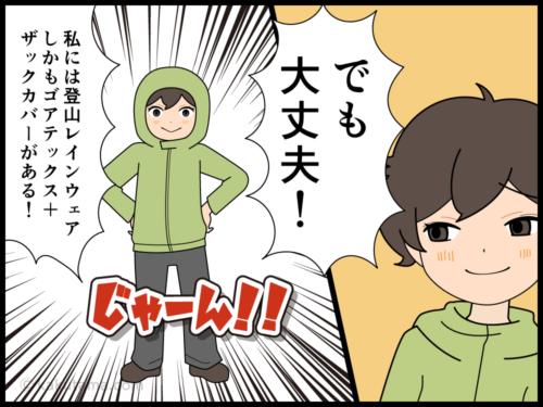 登山用のレインウェアは街での暴風雨時にも役に立つ漫画