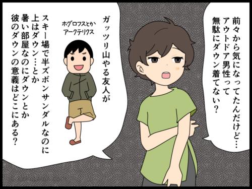 いつでもアウトドア用のダウンジャケットを着ている人を不思議に思う登山者の漫画