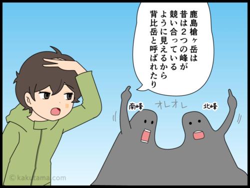 鹿島槍ヶ岳の名前にまつわる4コマ漫画