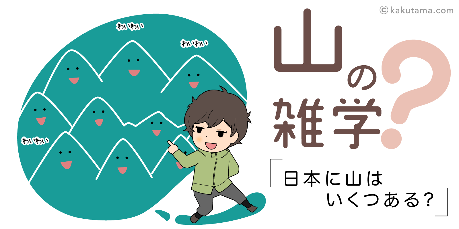 山の雑学日本には山はいくつあるのタイトル画面