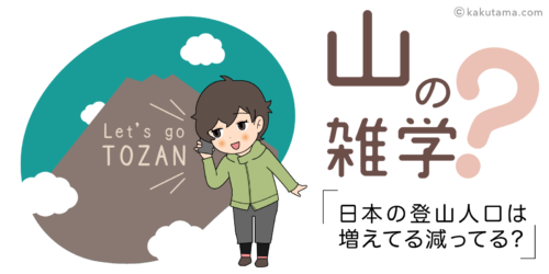 日本の登山人口は増えてる?減っている?タイトル画面