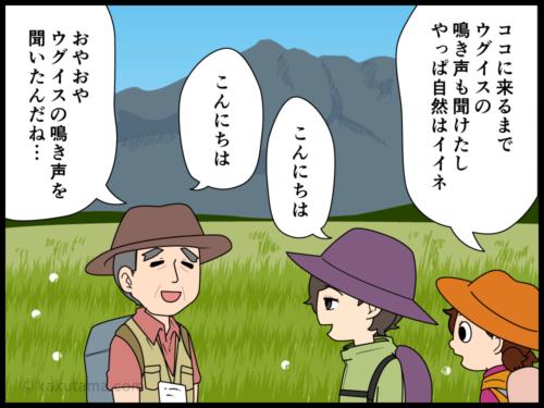 尾瀬で挨拶したオジサンにウグイスの豆知識を教えて貰った漫画