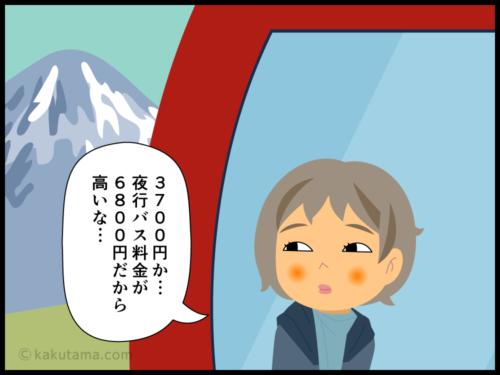 登山用語ロープウェイにまつわる漫画2