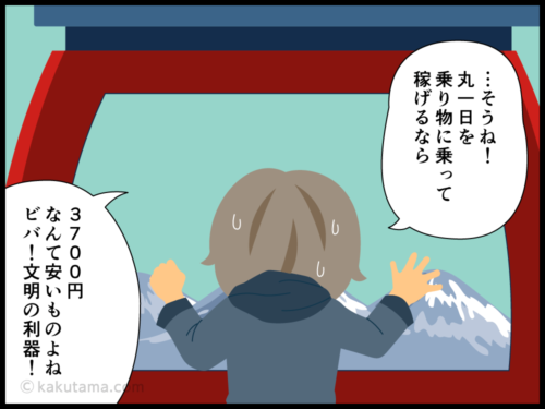 登山用語ロープウェイにまつわる漫画4