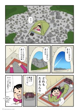 中年女性の単独テント泊の方法について描く漫画