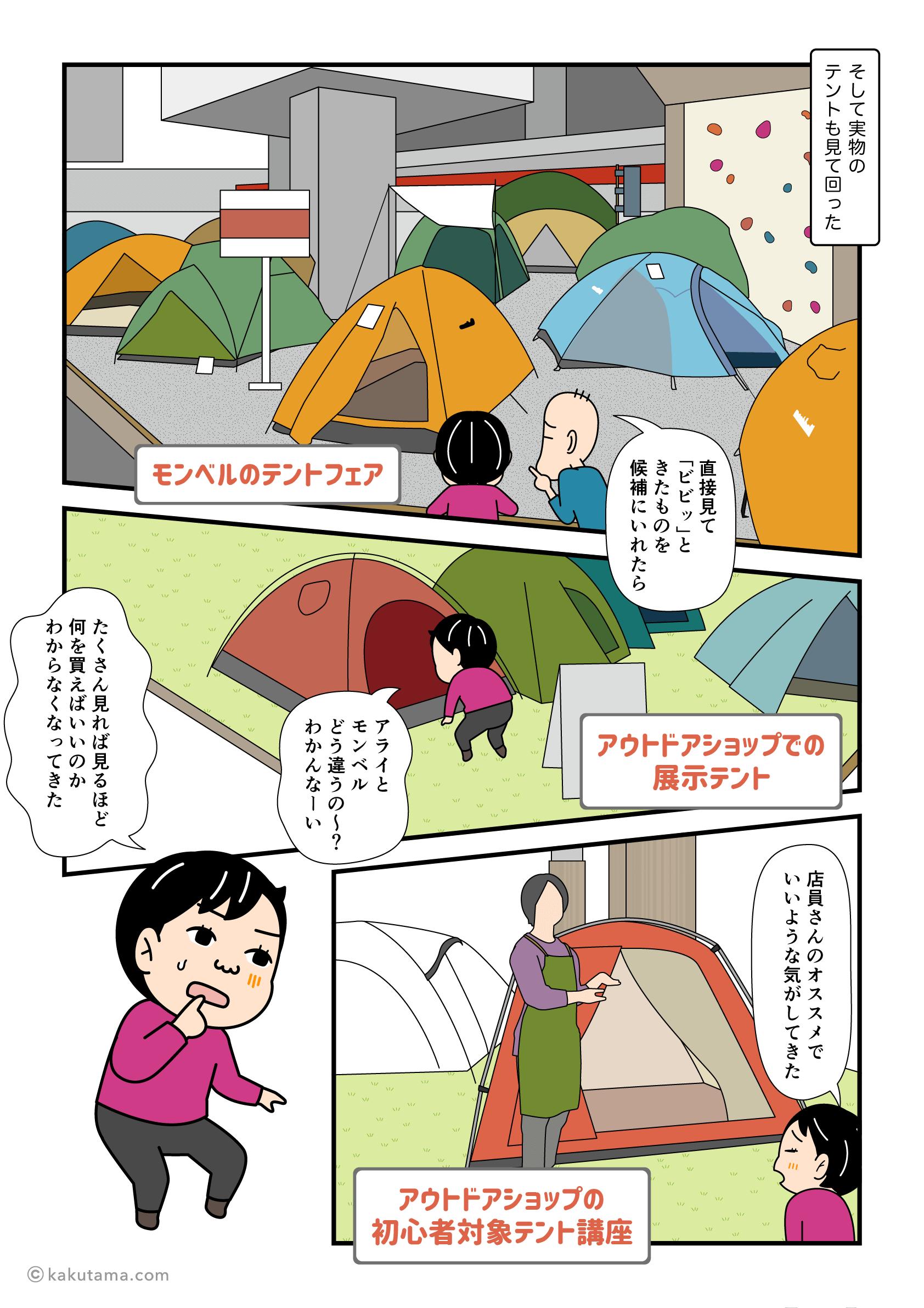 現物のテントを見て回るマンガ