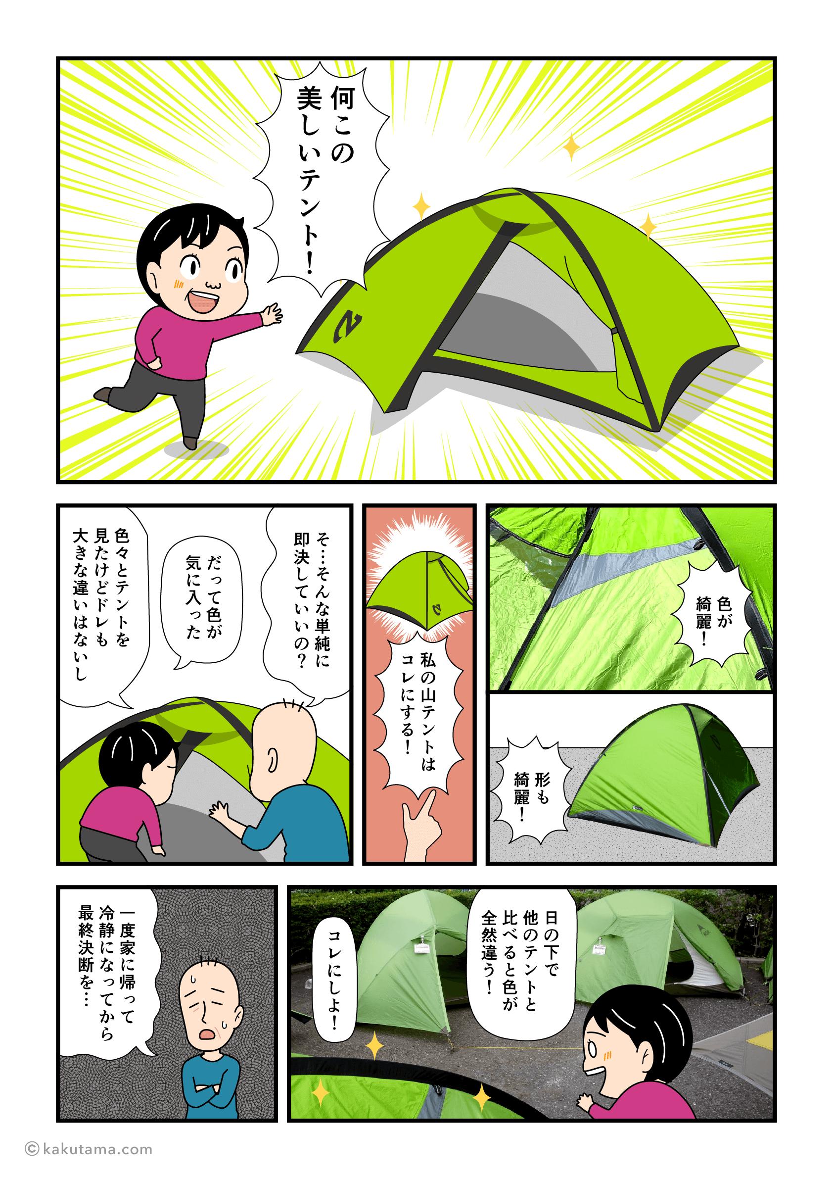 山岳テント購入の決め手はテントのデザインだった漫画