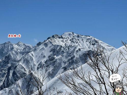 鹿島槍ヶ岳を見る
