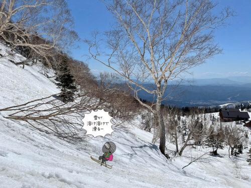 滑りやすい雪面