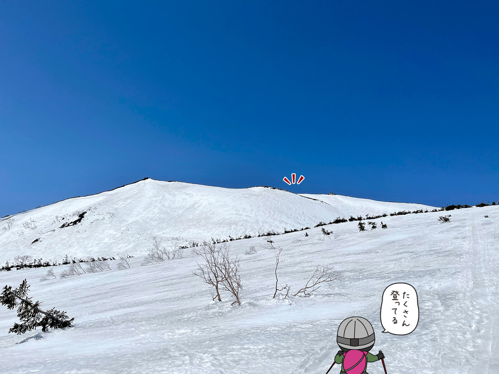 白馬乗鞍岳へ向かって登る人々