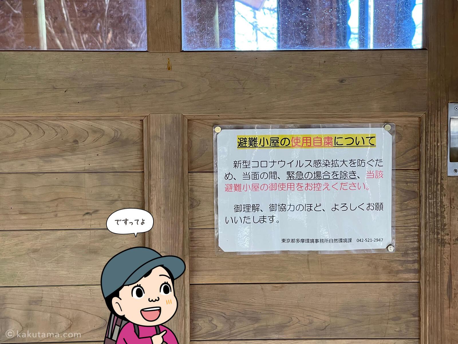 御前山避難小屋の注意書き