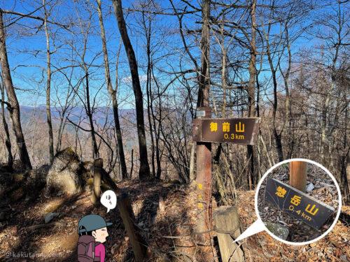 御前山と惣岳山への道標
