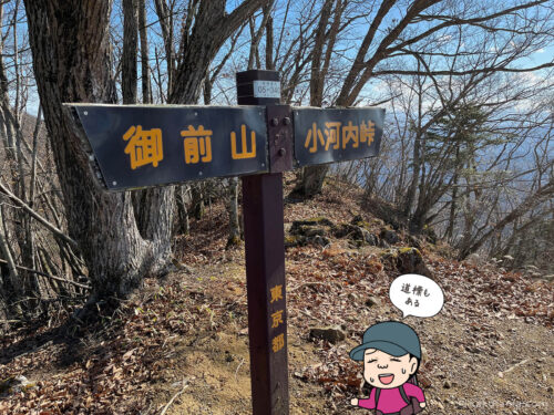 岩場の道標