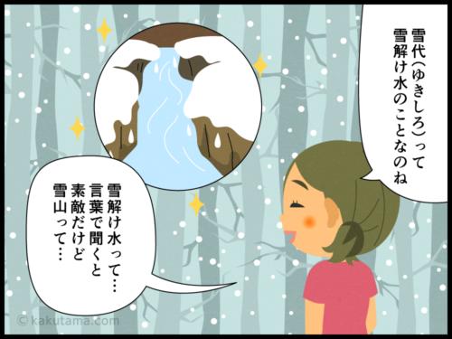 登山用語「雪代」にまつわる漫画