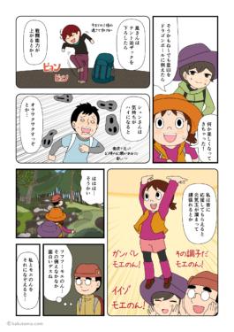 登山をドラゴンボールに例えて楽しむ登山者の漫画