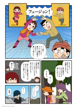 登山仲間の登山パワーを推測する漫画