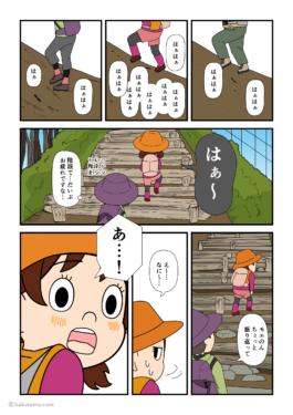 花立山荘前の階段から見た風景がとっても綺麗だった漫画