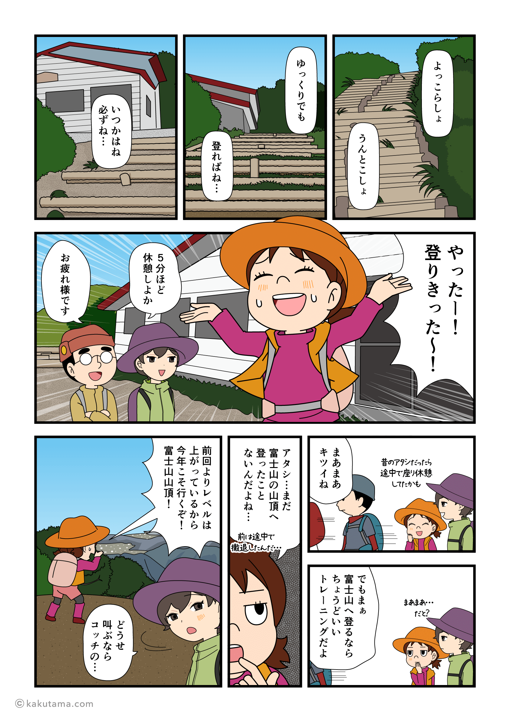 花立山荘前のキツイ階段を登りきったコトで富士登山への自信が芽生えた登山者の漫画