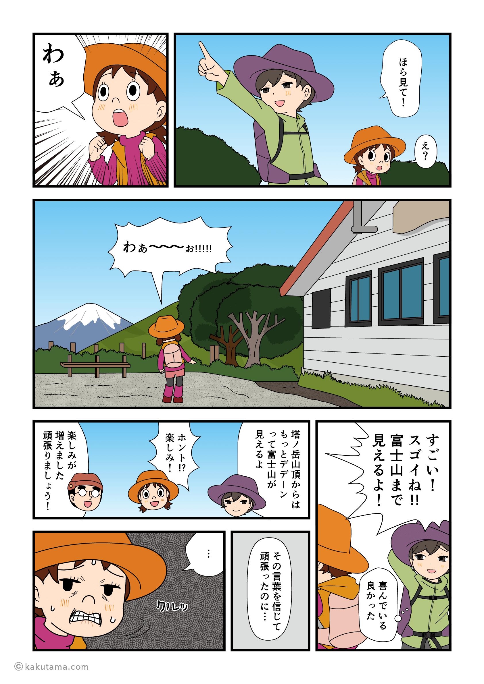 花立山荘から見る富士山に感動する登山者の漫画