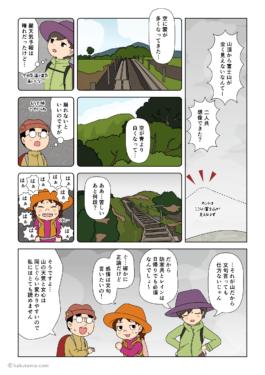 山頂についてもガスっていて真っ白なことに起こる登山者の漫画