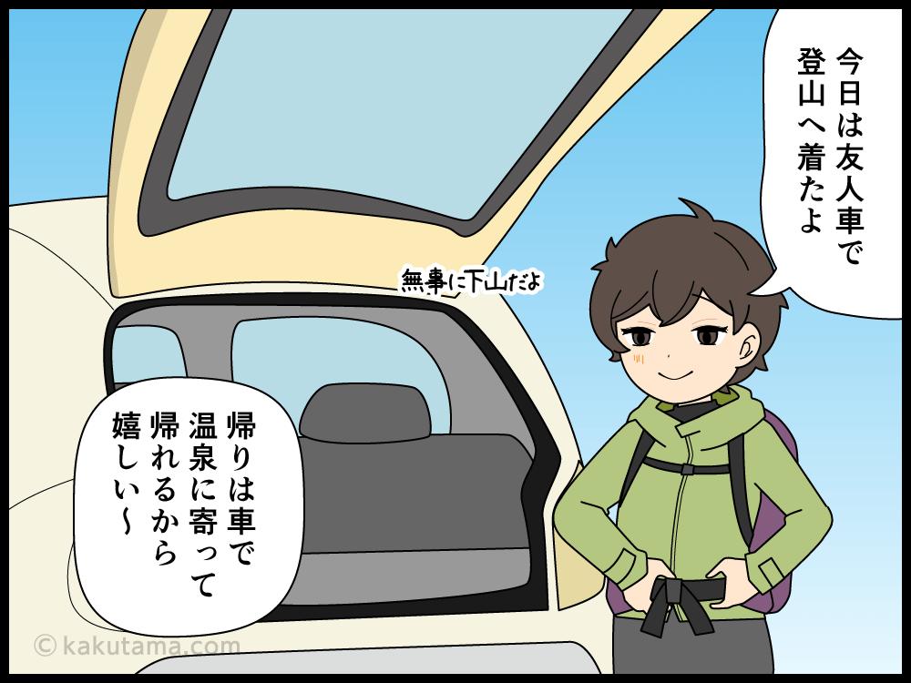 登山道具をしっかりパッキングしてきたのに車内に忘れ物をしてきてしまうマンガ