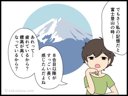 山の「合目」をかんがえる漫画