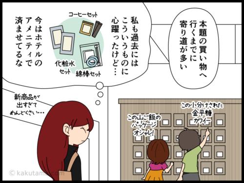 アウトドアショップの買い物に付き合う登山者の漫画
