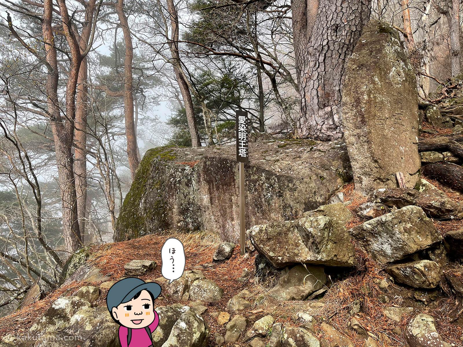 愛染明王の石