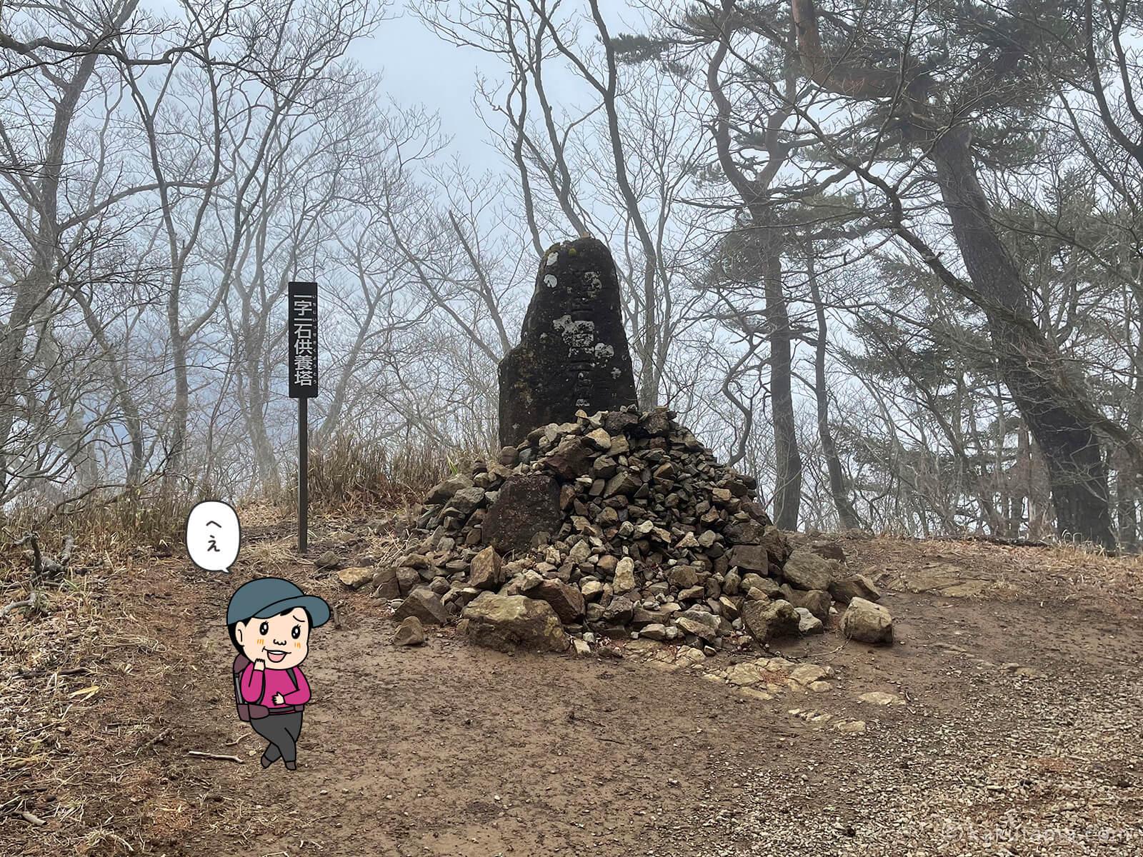 一時一石供養塔