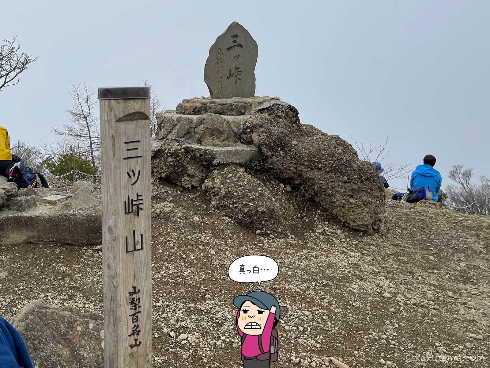 三ツ峠山(開運山)山頂