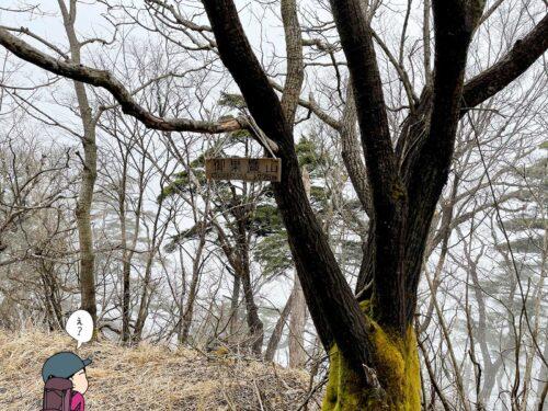 御巣鷹山の標識を探す