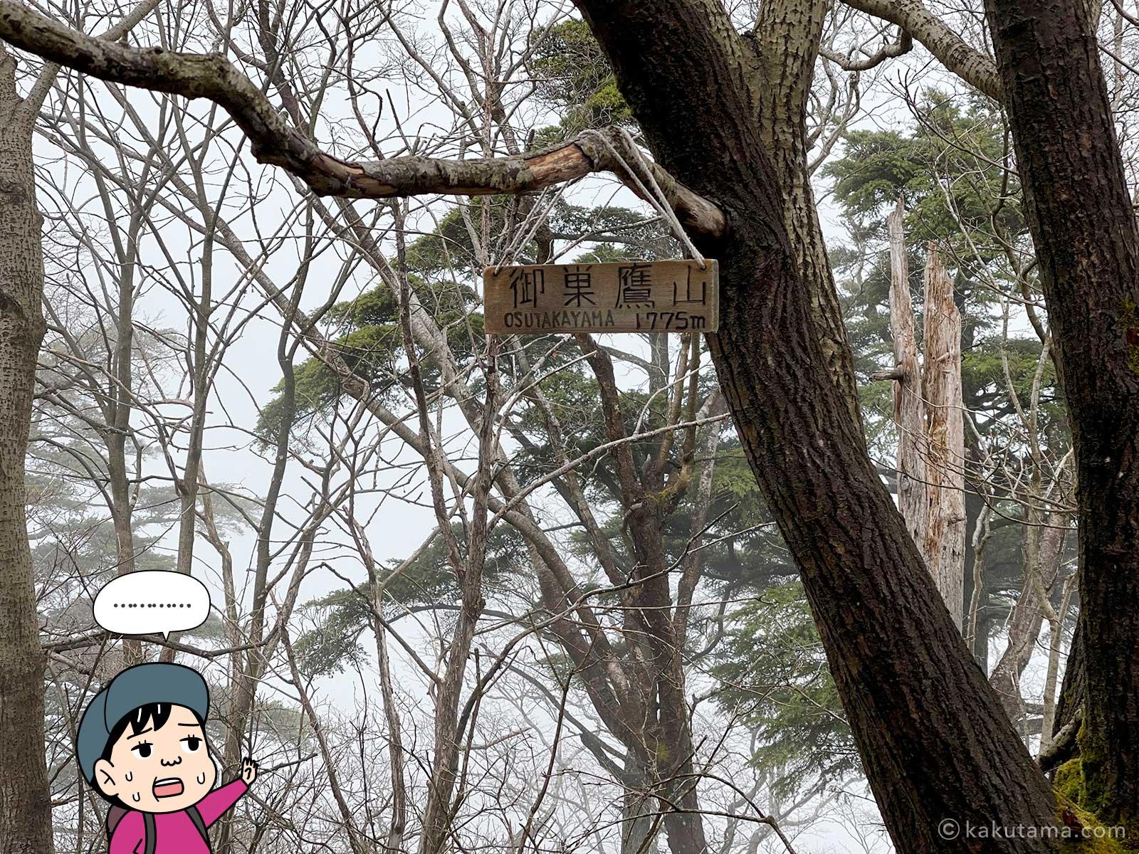 御巣鷹山の標識