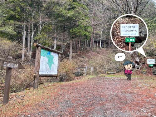 三ツ峠山への登山口を見つけた