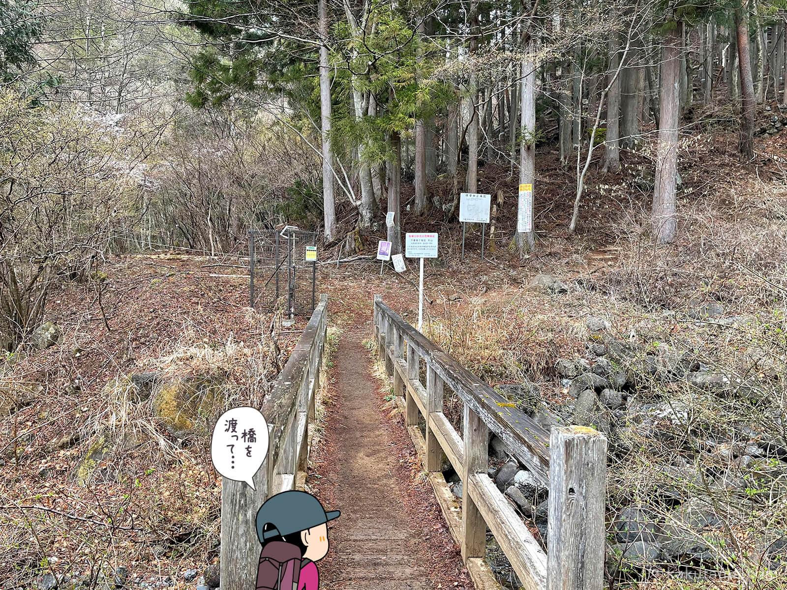 三ツ峠山への橋を渡る
