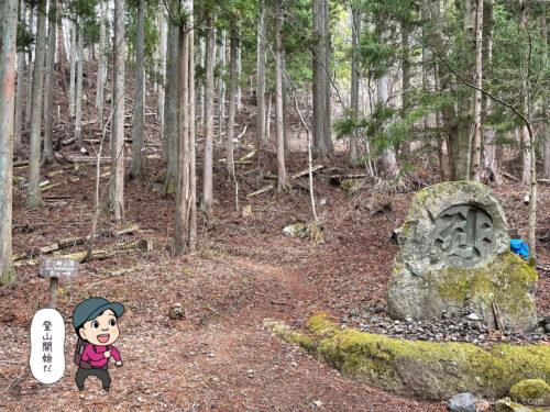 三ツ峠山への登山口と達磨岩